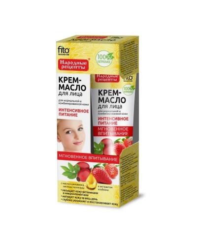 """Krem- olejek """"Intensywne odżywianie"""" z olejkiem dzikiej róży, (dla cery normalnej i mieszanej), 45ml"""