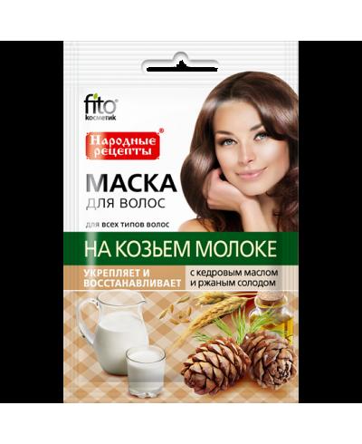 """Fitokosmetik maska do włosów """"kozie mleko"""" z olejem cedrowym i słodem żytnim, 30ml"""
