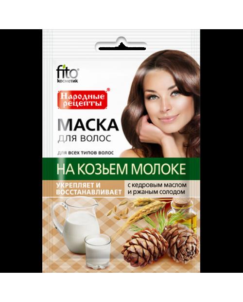 """FK maska do włosów """"kozie mleko"""" z olejem cedrowym i słodem żytnim. 30ml"""