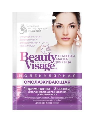 """BV Molekularna maska do twarzy w płachcie """"Odmładzająca"""" z serii """"Beauty Visage"""", 25 ml"""