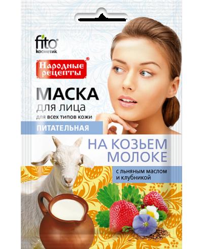 """FK maska Z mleka koziego """"Odżywcza"""" z olejkiem lnianym i truskawkami,25ml"""