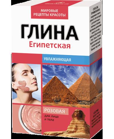 Fitokosmetik - różowa glinka egiptu - nawilżająca 100 g